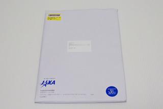 2011-11-20_JAXAからの認定証_01.jpg