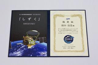 2011-11-20_JAXAからの認定証_03.jpg