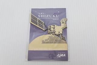 2011-11-20_JAXAからの認定証_04.jpg